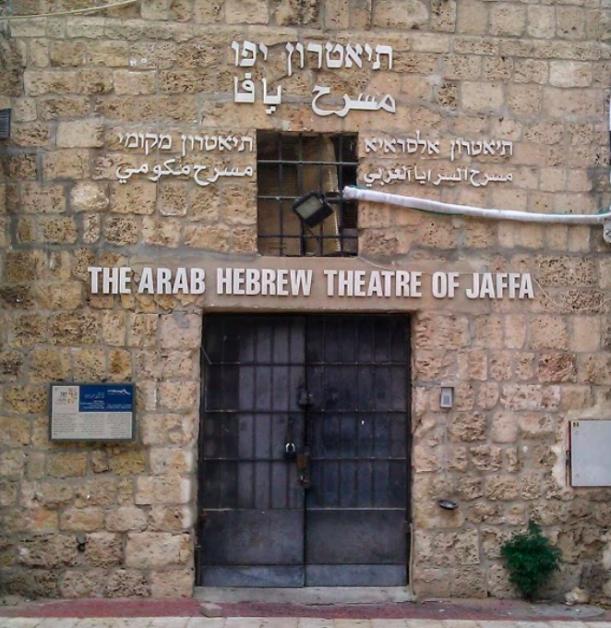 Die Sseraja – 20 Jahre hebräisch-arabisches Theater in Jaffa