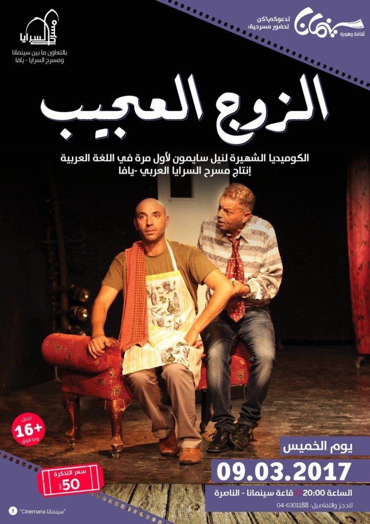 Theater, Jaffo, Koexistenz, Israel