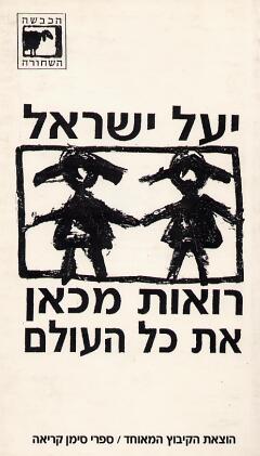 Yael Israel, Buch, israelische Literatur