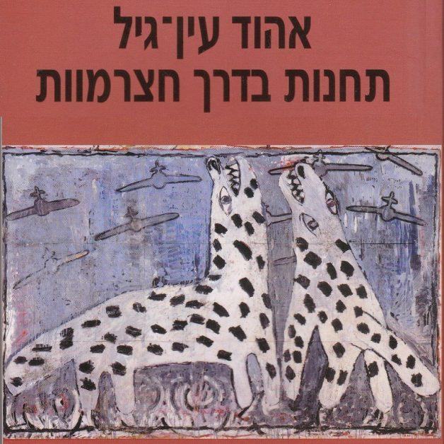 Ehud Ein-Gil: Auf dem Weg nach Hadramaut