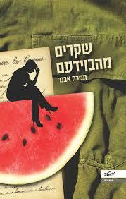 Tamara Avner, Roman, Israel,