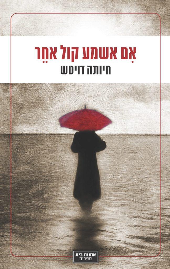 Chajuta Deutsch, Roman, Schriftstellerin, Israel
