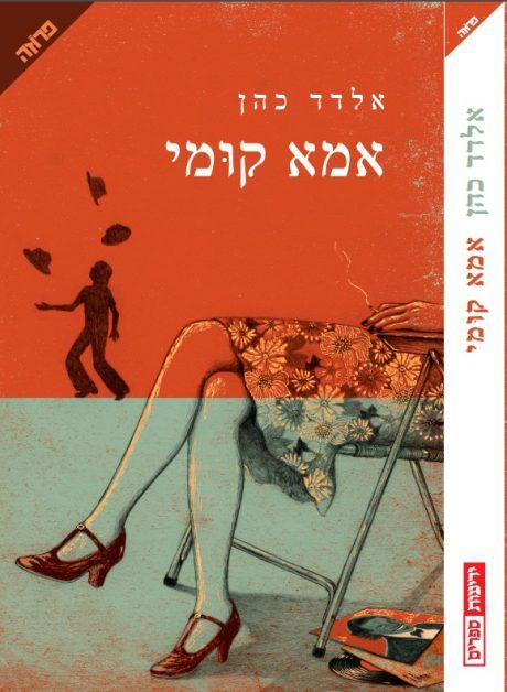 Eldad Cohen, Israel, Schriftsteller, Jerusalem