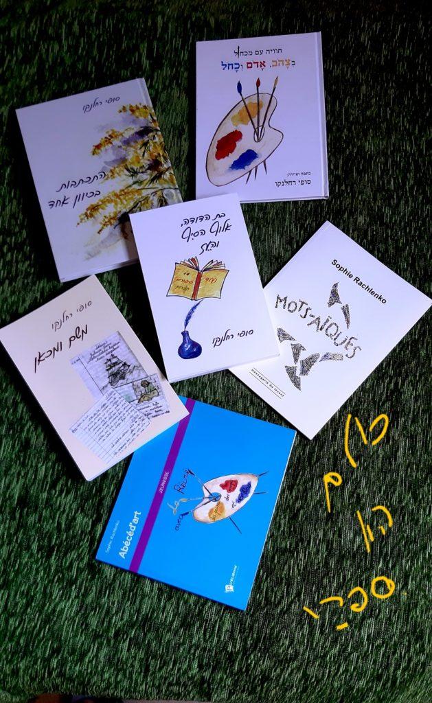 Humor,  Schriftstellerin, Kurzgeschichte, Sophie Rachlenko