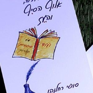 Sophie Rachlenko, Humor, Israel, Kurzgeschichte