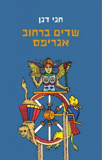 Antike jüdische Mythen und Glauben brechen in die israelische Gegenwart hinein. Dämonen und böse Engel erscheinen in den Straßen von Jerusalem und Tel-Aviv. Roman von Hagai Dagan