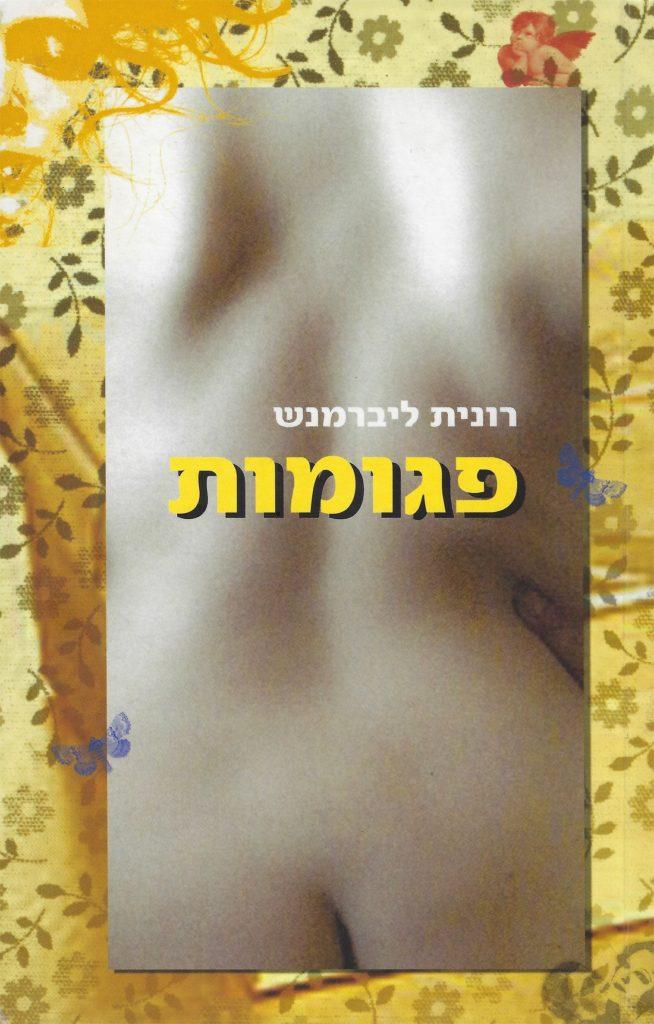 Israel, Ronit Liebermensch, Medizin, Feminismus