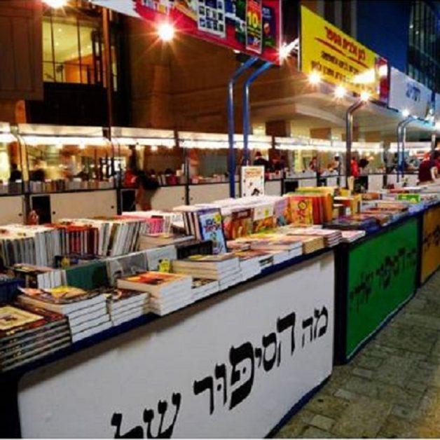 Der israelische Büchermarkt