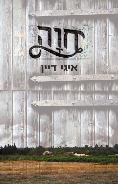 """Auszug aus dem Roman """"Chawa"""" von Iggy Dayan, dem Schlagzeuger der legendären """"Maschina""""-Pop-Band. Doni Achdut ist soeben nach langen Jahren in London wieder nach Israel zurückgekehrt. Die Tragik der Handlung entwickelt sich dadurch, dass Doni versucht, sich von seinen Wurzeln zu lösen, was ihn aber zu eben diesen Wurzeln zurückführt."""