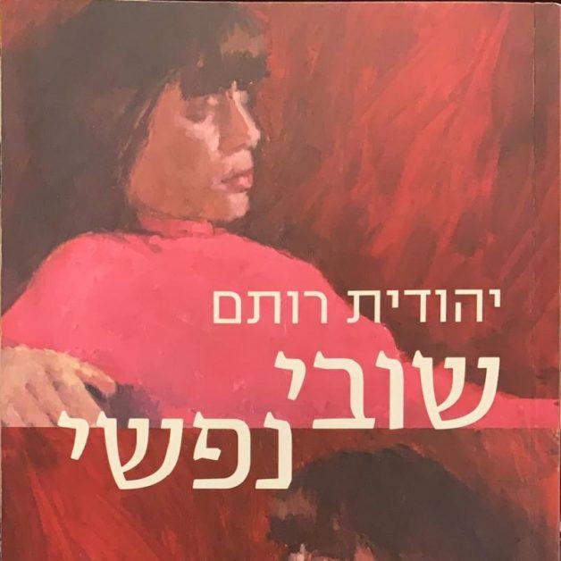 Juli ist Gastarbeiterin aus der Ukraine, Scheli ist eine Schriftstellerin. Die Distanz zwischen Juli und Scheli ist fast unüberbrückbar, aber ein Mann verbindet die beiden. Auszug aus einem neuen Roman der preisgekrönten Judith Rotem.