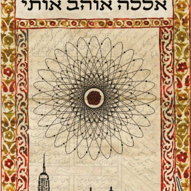 Avraham Benmelech, Teheran, Roman, islamische Revolution, Juden im Iran