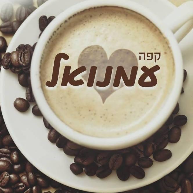 cafe emanuel, ramat gan, israel, israelische gesellschaft