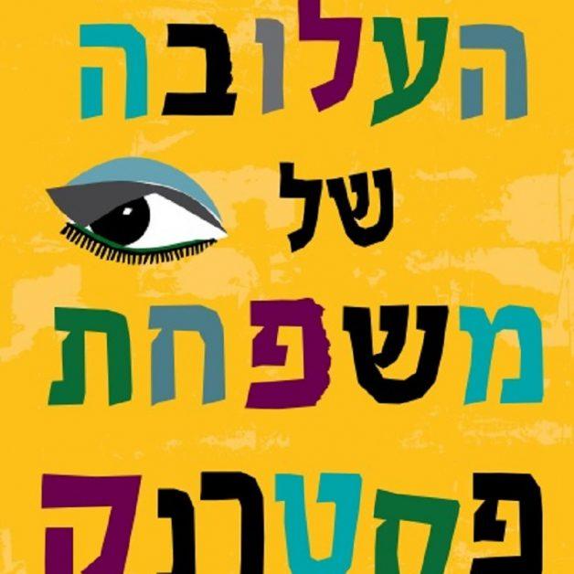Doron Shinar, Gaunergeschichte, Tel-Aviv, 1967,