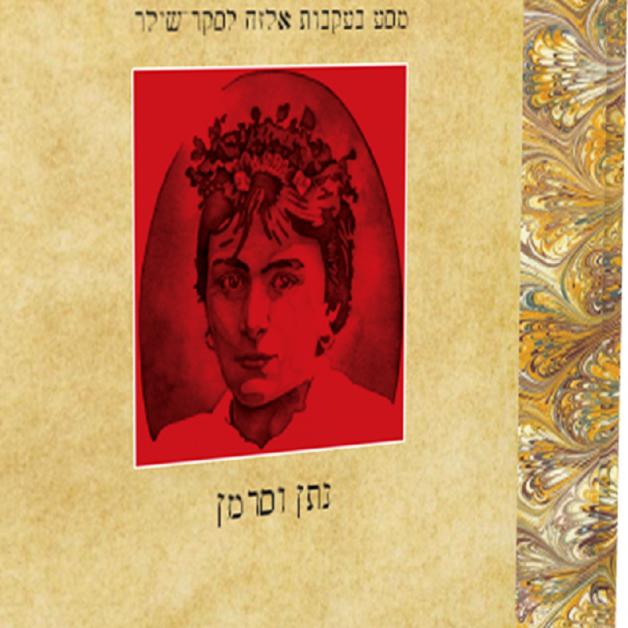 Totenmaske, Trude Dotan, Else Lasker-Schüler, Nathan Wassermann, Mendelssohn, Napoleon, Jerusalem,