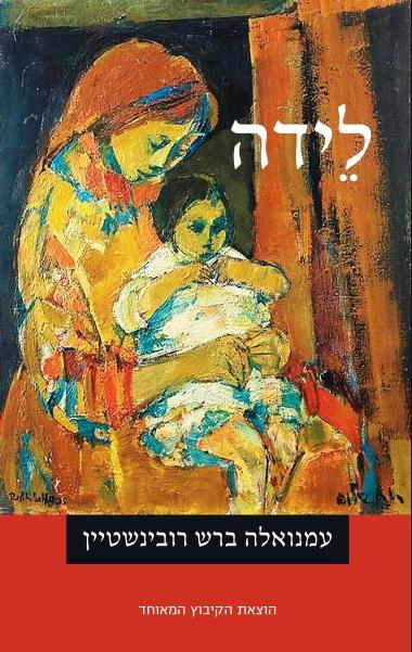 """""""Geburt"""" von Emanuela Rubinstein ist ein Roman, der aus Monologen von sechs Personen besteht: Die jungen Eltern des Neugeborenen, der Großvater, die Großmutter und ein junges Paar, das beschließt, keine Kinder auf die Welt zu bringen."""
