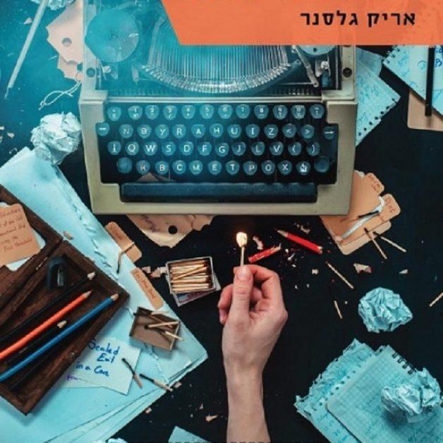 literarische Ambition, männliche Ambition, Arik Glasner