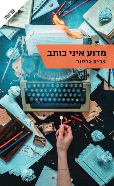 """""""Warum ich nicht schreibe"""" ist ein Roman-als Memoir-verkleidet über literarische Ambition und männliche Ambition von Arik Glaser."""