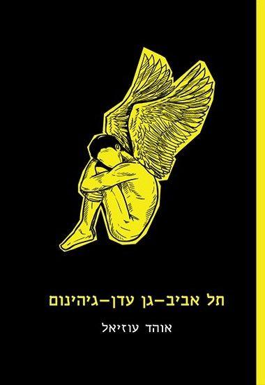 """Auch Dämonen haben Berührungsängste… Eine ganz normale Liebesgeschichte im heutigen Tel-Aviv, nur dass hier ein Engel und ein Dämon um die Seele des Verliebten wetteifern. Auszug aus """"Tel-Aviv Paradies Hölle"""" von Ohad Ouziel…"""