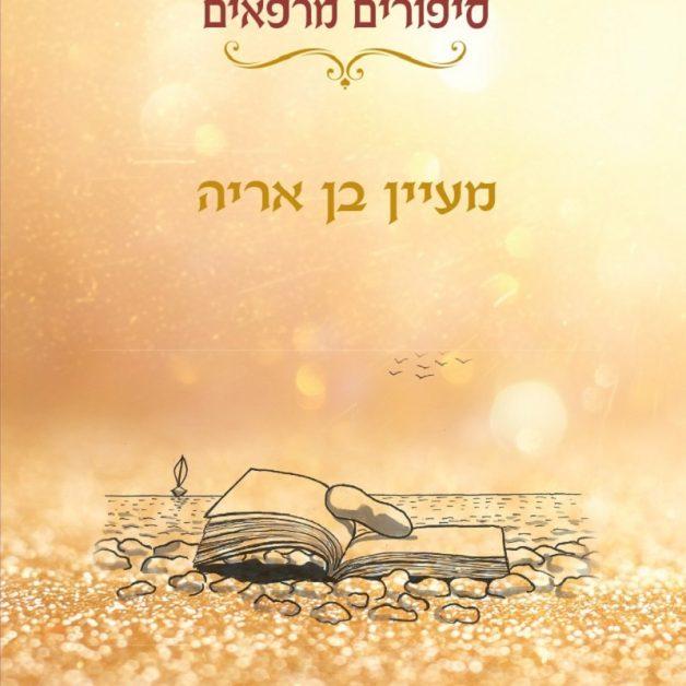 Maayan Ben Arie, Kurzgeschichte, Fuchs, Ehekrise, heilende Geschichten, Galiläa, Israel