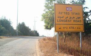 Autobahn 90, Israel