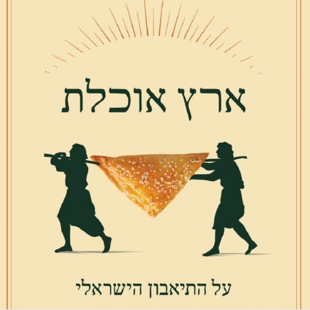 Yahil Tsaban, Konsum, Lebensmittel, Israel, Chefkoch, Chalwa, Geschichte