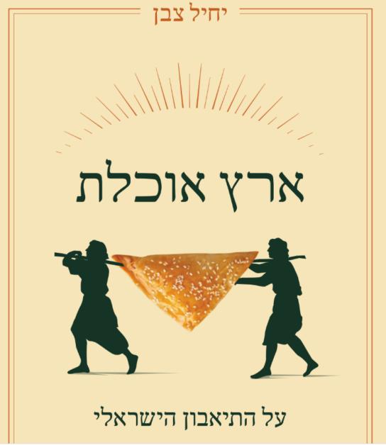"""""""Land frisst"""" von Dr. Yahil Tsaban schenkt dem Klang der israelischen Lebensmittelsprache sein Ohr, ihrem Wortschatz, ihrer Grammatik, ihrer Lyrik und Poesie. Das Buch nimmt sich dem Einkaufen, dem Kochen und dem Konsum der Lebensmittel, als Kunstwerk an und sieht im Geschmack ein poetisches Phänomen."""