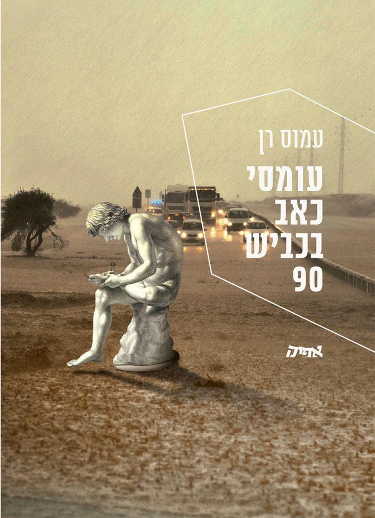 Roman, Bewusstseinsstrom, Militär, Israel, Krieg, Amos Rein