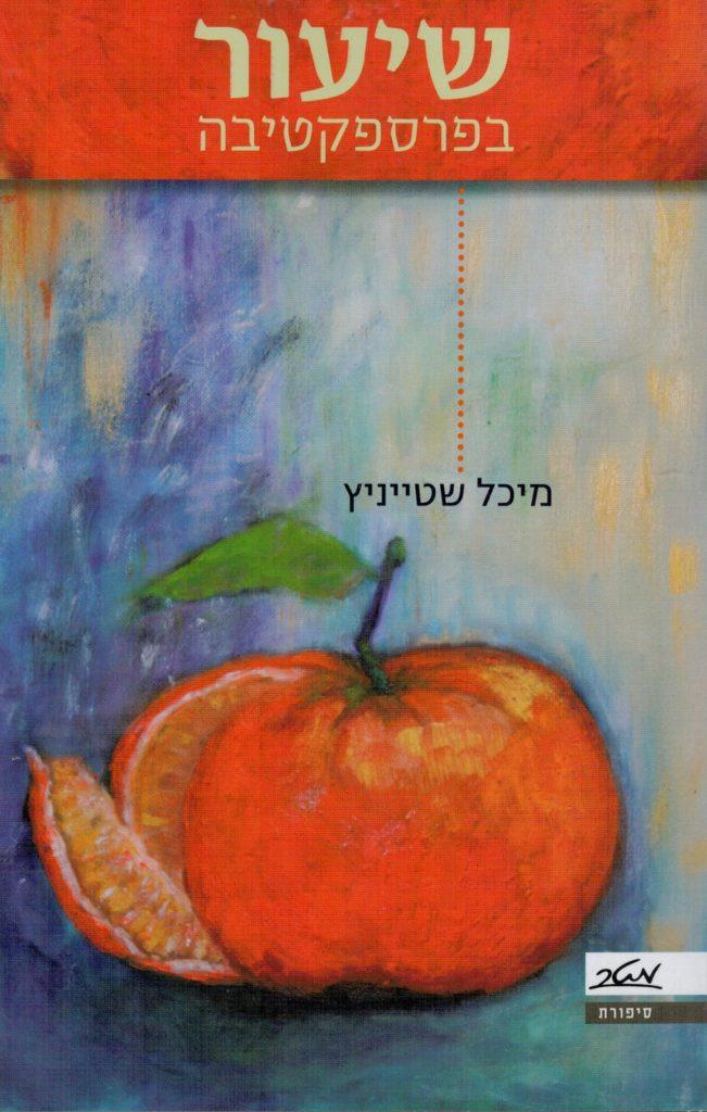 """Im Buch """"Zwei rosarote Linien"""" erzählt Michal Steinitz die Geschichte einer Schwangerschaft, und wie dieser Einschnitt ins Leben der Hauptfigur nicht nur Freude bringt. In diesem Auszug begleitet sie ihren Großvater ins Grab und erinnert sich an ihn."""