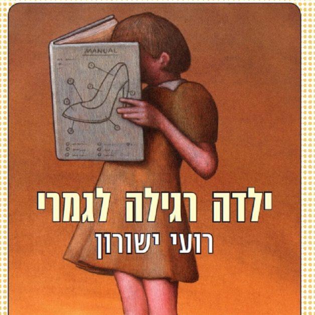 Roy Yeshurun, Kurzgeschichte, Israel, Kundenbetreuer, Bank