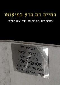Israel, Kurzgeschichten, israelische,