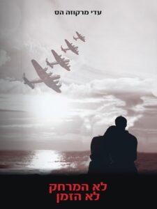 Krieg, Addie Markuze-Haas, Brodkin