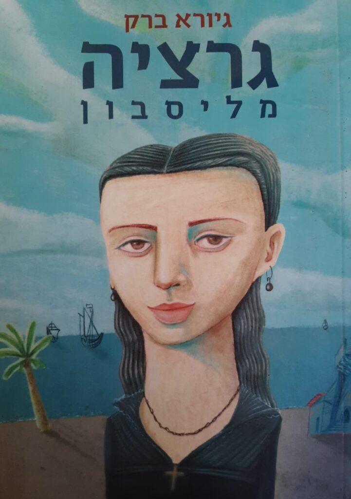 """Dona Gracia Mendes Nassi (1510-1569) war eine herausragende jüdische Frau, eine der wichtigsten der jüdischen Geschichte der letzten zweitausend Jahre. Im folgenden Ausschnitt aus """"Dona Gracia"""" (2012) von Giuora Barak bereitet sich die junge Gracia, die als Marrana aufgewachsen ist und noch nicht weißt, dass sie Jüdin ist, zu ihrer Konfirmation vor, als…"""