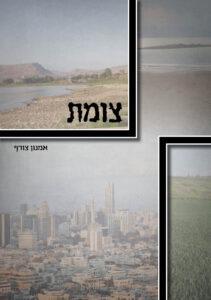Israel, Kibbuz, Afrika, Fahrrad