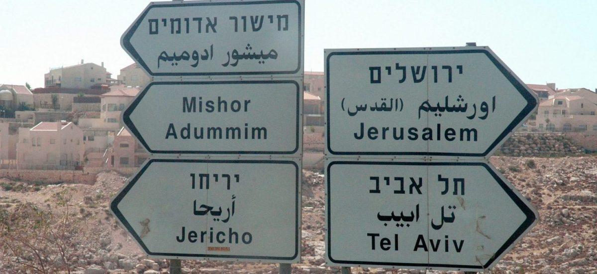 Strassenschild, Israel, Juden, Christen, Araber, Muslime