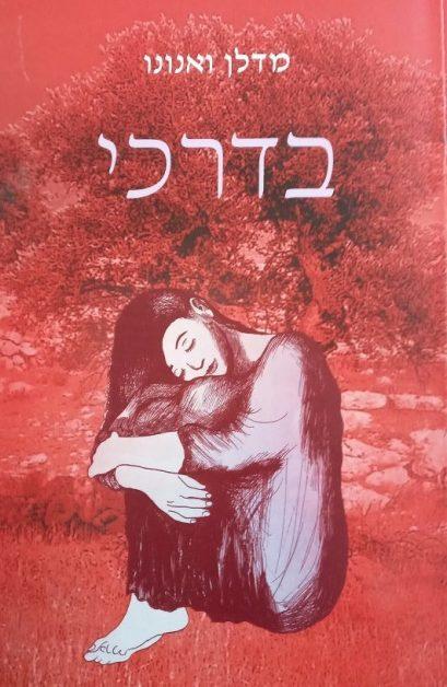 Jerusalem, Mussrara, Israel, Marokko, Frauen, Geburt