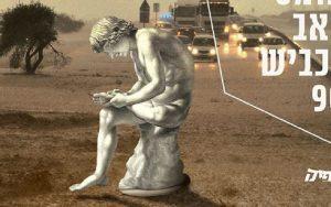Roman, Bewusstseinsstrom, Shoah, Israel, Krieg, Amos Rein