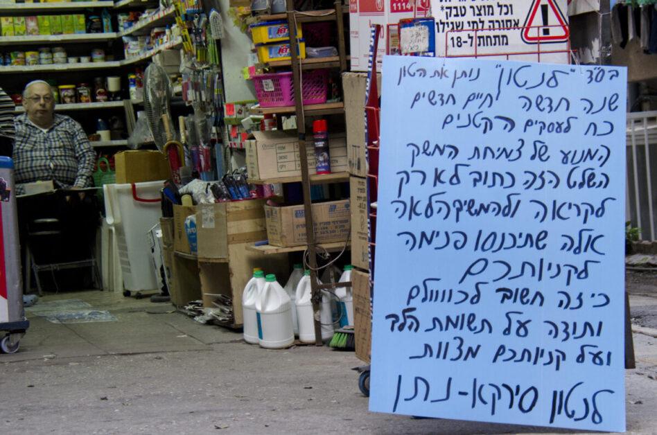 Israel, Wirtschaft, israelische Kleinunternehmer,