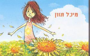 Israel, Wirtschaft, Humor, Kinder, Roman